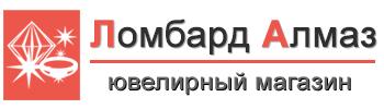 Ломбард Алмаз